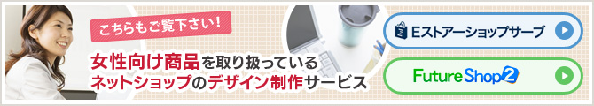 女性向け商品を取り扱っているネットショップのデザイン制作サービス