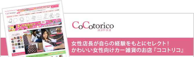 女性店長が自らの経験をもとにセレクト!かわいい女性向けカー雑貨のお店『ココトリコ』