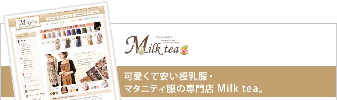 可愛くて安い授乳服・マタニティ服の専門店 Milk tea