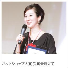 ネットショップ大賞 受賞会場にて