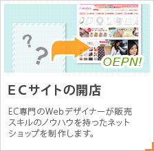 ECサイトの開店